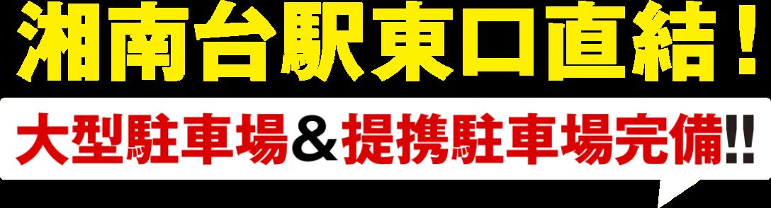 湘南台東口直結!大型駐車所&提携駐車場完備!!!